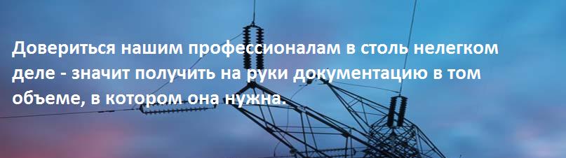 Заключение договора на электроснабжение